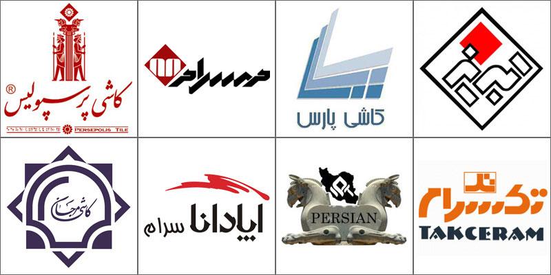 معرفی برترین تولید کنندگان کاشی و سرامیک ایران